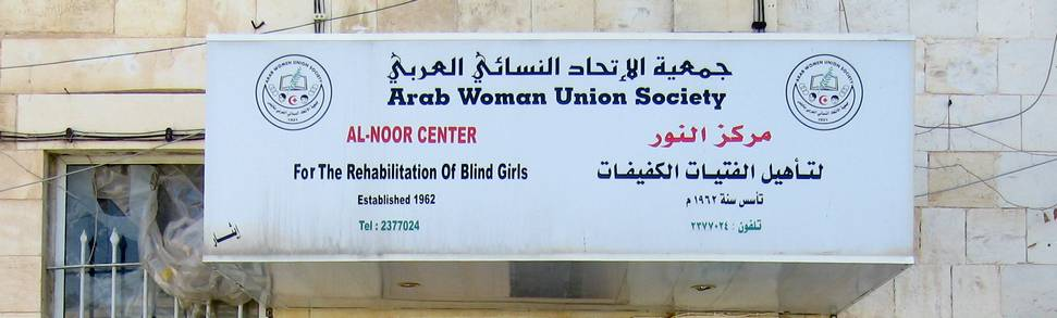 Sign outside An Noor Center for the Rehabilitation of Blind Girls